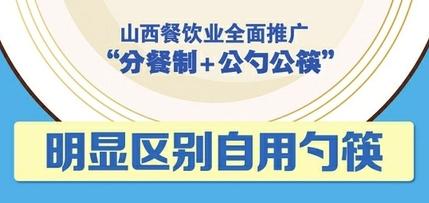 """山西餐飲業全面推廣""""分餐制+公勺公筷"""""""