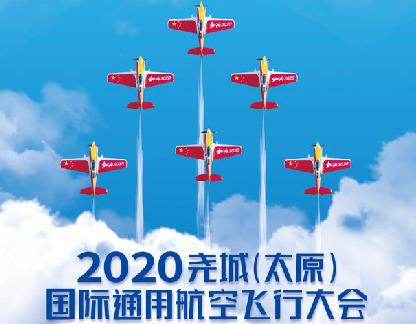 觀賞飛行表演、模擬飛行體驗……太原飛行大會喊你來約!