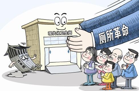 """山西超1億元支持農村""""廁所革命"""""""