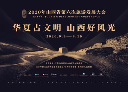 """""""長城之夜""""特別活動忻州舉行 展現山西文旅新形象"""
