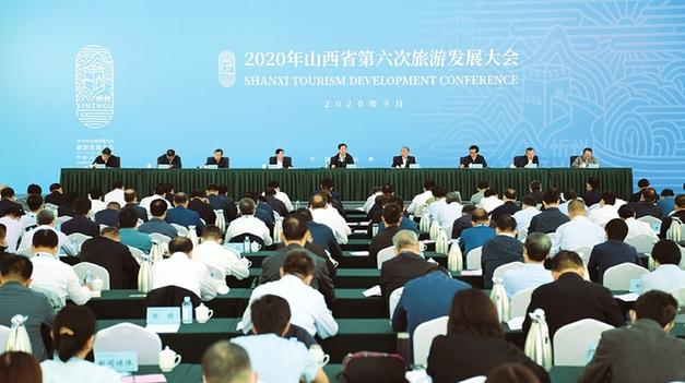 山西省第六次旅遊發展大會在忻州召開