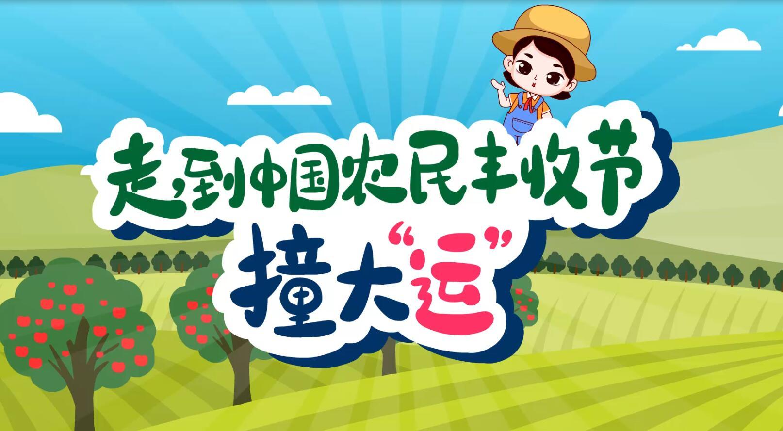 """走,到中國農民豐收節""""撞大'運'"""""""