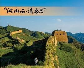1日 山西60個景區接待遊客3.58萬人次
