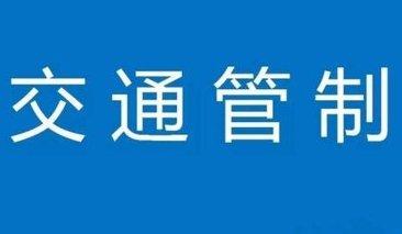 10月6日起,太原五一廣場環路南北雙向全封閉