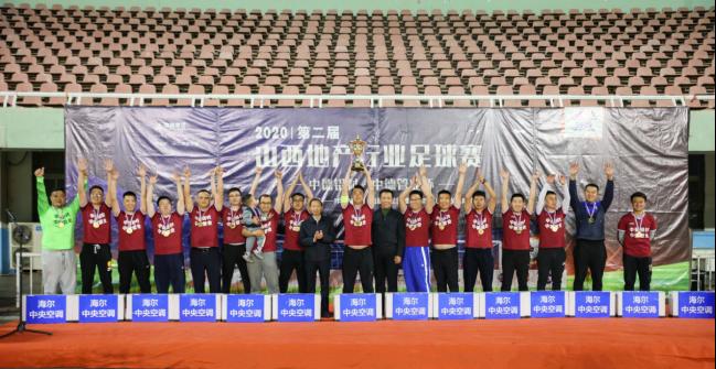 第二屆山西地産行業足球賽鳴金 山西恒大奪冠