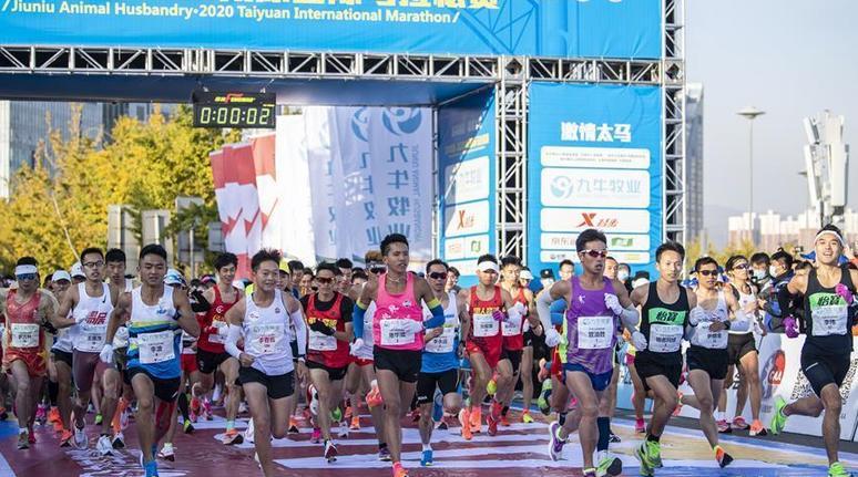 2020太原馬拉松賽線下賽開跑