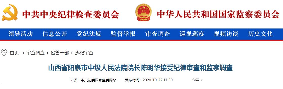 陽泉市中級人民法院院長陳明華接受紀律審查和監察調查
