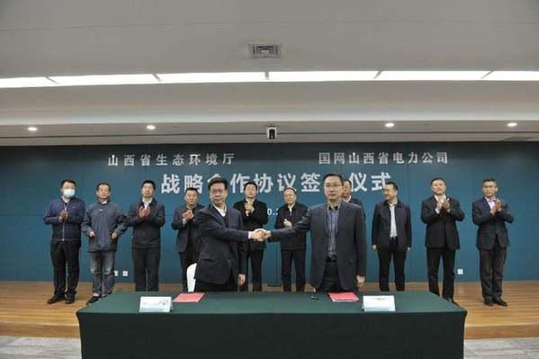 國網山西電力與山西省生態環境廳簽署戰略合作協議