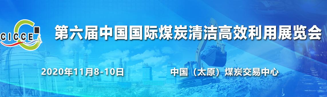 第六屆中國國際煤炭清潔高效利用展覽會11月在並舉行