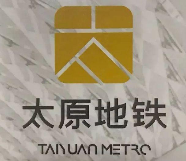 太原地鐵1號線將下穿太原火車站
