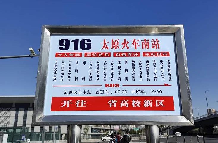 太原至晉中有了八條城際公交線