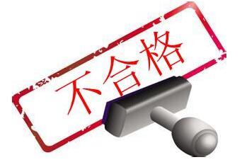 山西省市場監管局抽檢:1批次自動電飯鍋不合格