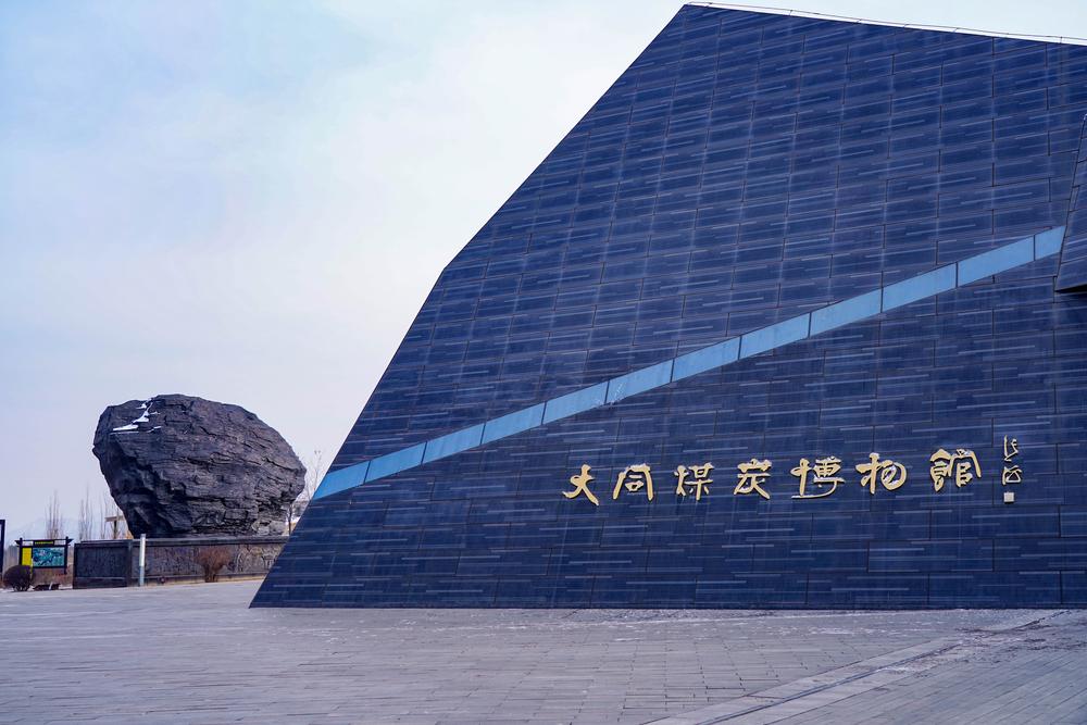 在晉華宮國家礦山公園,get煤炭産業的前世今生