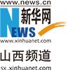 山西檢察機關依法對李永宏決定逮捕