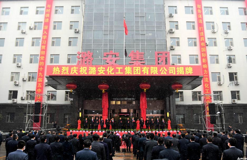 潞安化工集團揭牌 打造高端化工轉型旗艦