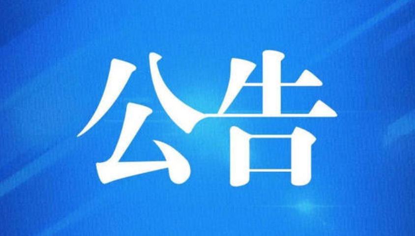 山西省人民代表大會常務委員會公告