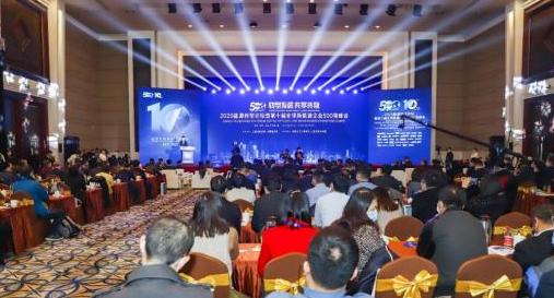 2020能源轉型論壇暨第十屆全球新能源企業500強峰會舉行