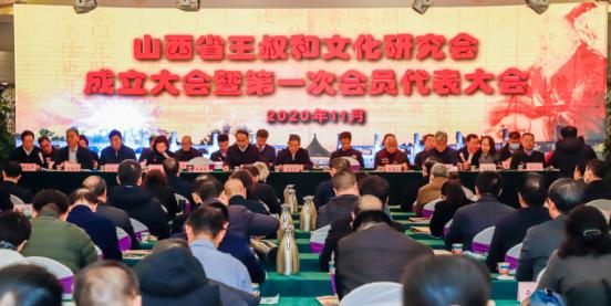 山西省王叔和文化研究會成立