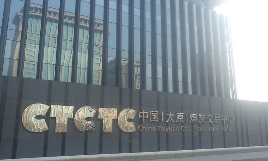 中國(太原)煤炭交易中心綜合交易價格指數連續4期上漲