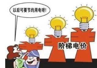工商業電價連續下降 山西再清理轉供電收費