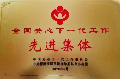 平遙縣關工委榮獲全國先進集體稱號