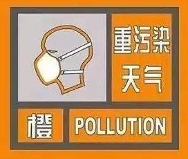 太原發布重污染天氣橙色預警