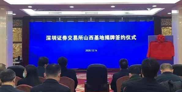 深圳證券交易所山西基地揭牌成立