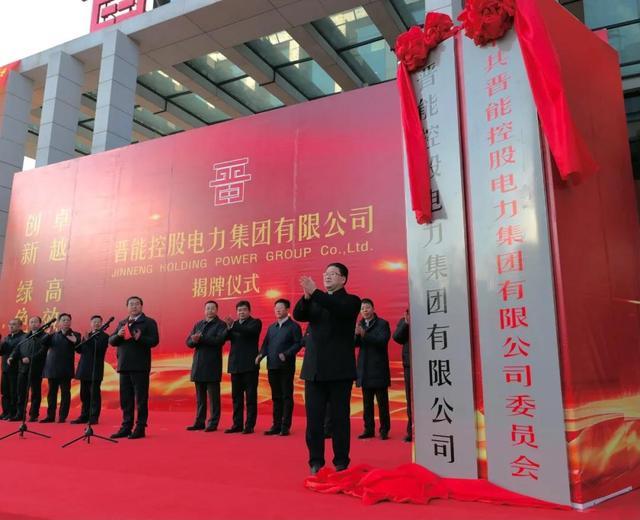 晉能控股電力集團揭牌 為山西省最大發電企業