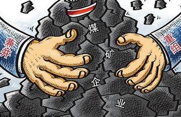 山西推動煤炭企業戰略重組 形成雙航母領航