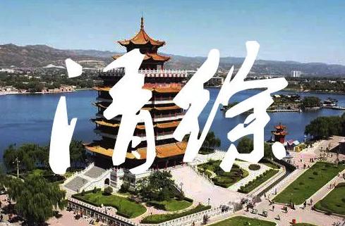 """太原清徐獲""""中國醋都""""稱號"""
