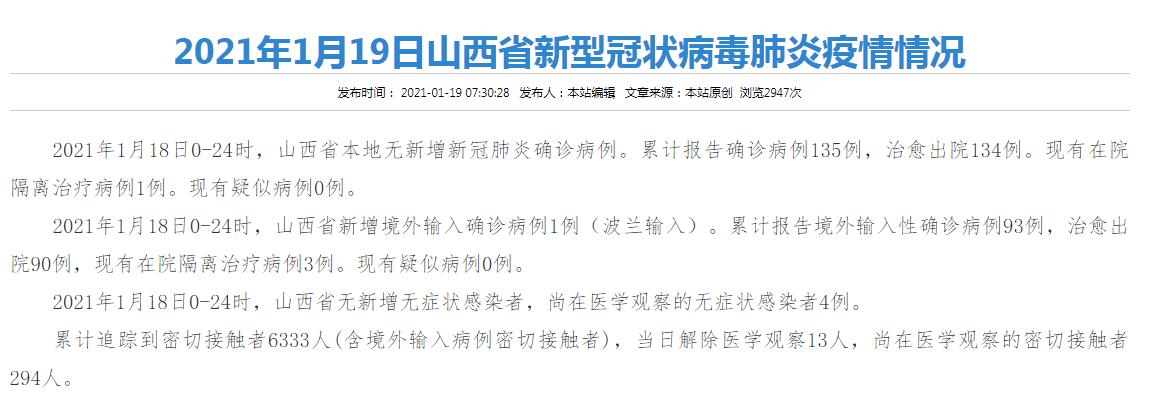 山西省新增境外輸入確診病例1例