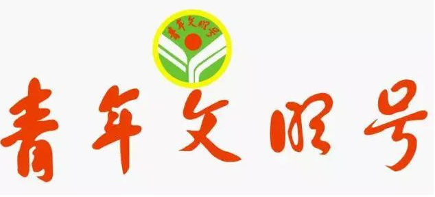"""浦發銀行太原分行三家機構榮獲""""2019年度山西省青年文明號""""稱號"""
