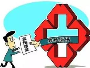 山西省28家醫院門診費用可跨省直接結算
