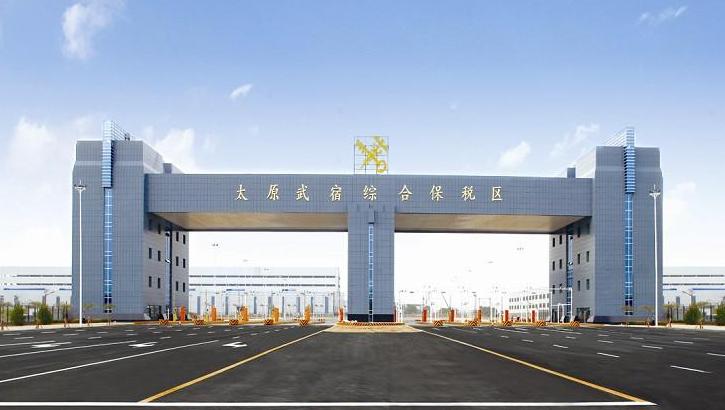 2020年,太原武宿綜保區進出口總值增幅居全國前三