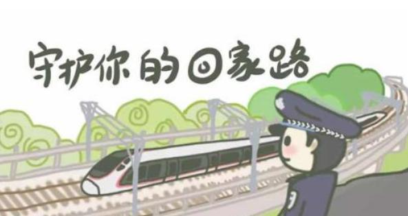 山西臨汾鐵路民警力保春運安全