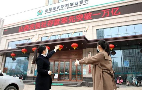 山西省農信社存款突破1萬億元大關