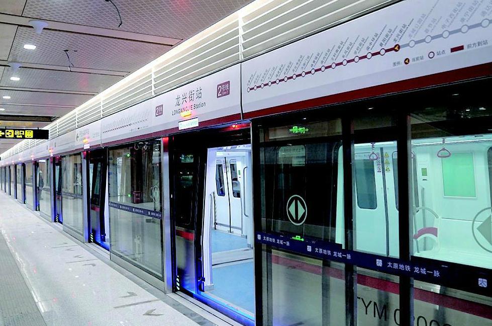 《太原市城市軌道交通二期建設規劃(2021—2026年)》出爐
