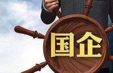 山西省屬國企確定14項禁止類投資事項