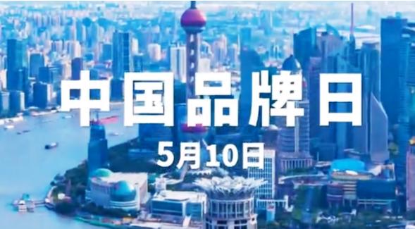 """中國品牌日來了,""""汾彩晉韻""""山西展館將精彩亮相"""