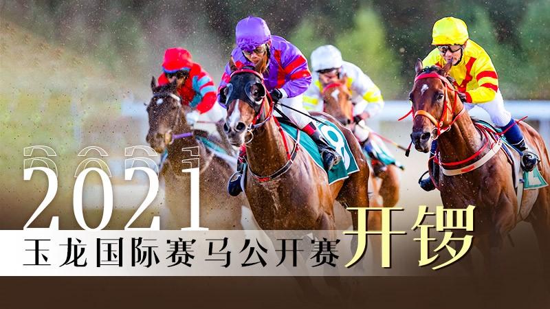 2021年度玉龍國際賽馬公開賽開鑼