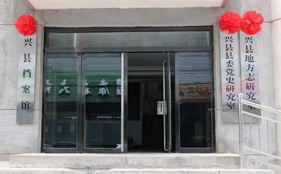 呂梁興縣檔案館、縣委黨史研究室正式挂牌