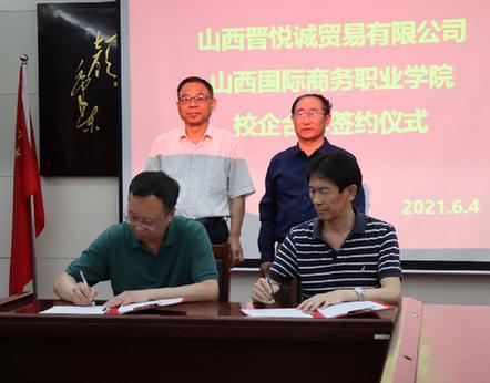 晉悅誠貿易攜手山西國際商務職業學院開展校企合作
