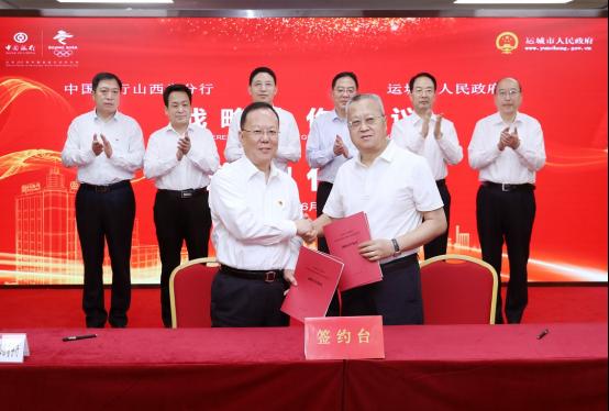 中國銀行山西省分行與運城市人民政府簽署全面戰略合作協議