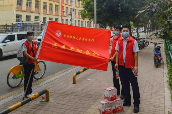 """中行太原濱河支行開展""""助力高考 中國銀行在身邊""""志願服務活動"""