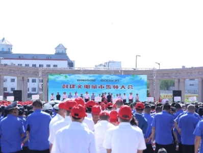 離石區和呂梁市城管局創建全國文明城市誓師大會舉行