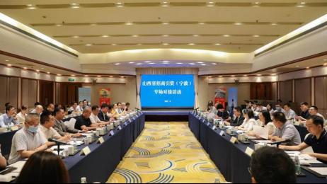 山西省招商引資(寧波)專場對接會在浙江寧波舉行