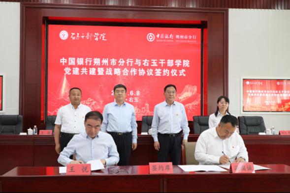 中國銀行山西省分行黨性教育基地在右玉幹部學院揭牌