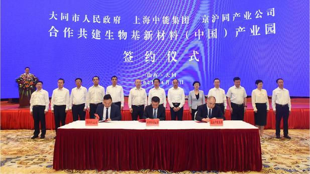轉型大同新動作!投資500億元將建生物基新材料(中國)産業園