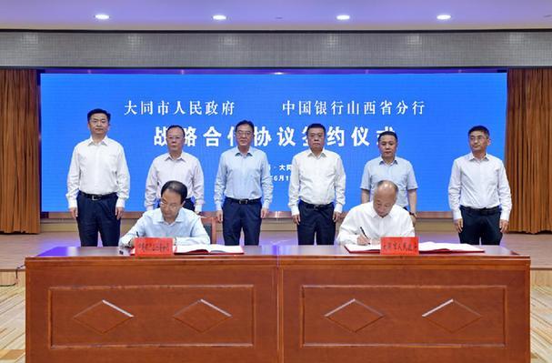 中國銀行山西省分行與大同市人民政府簽署全面戰略合作協議
