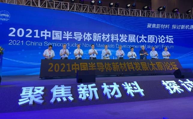 2021中國半導體新材料發展(太原)論壇開幕